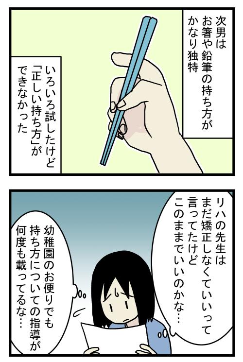 箸の持ち方1