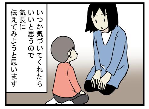 伝え方217-4