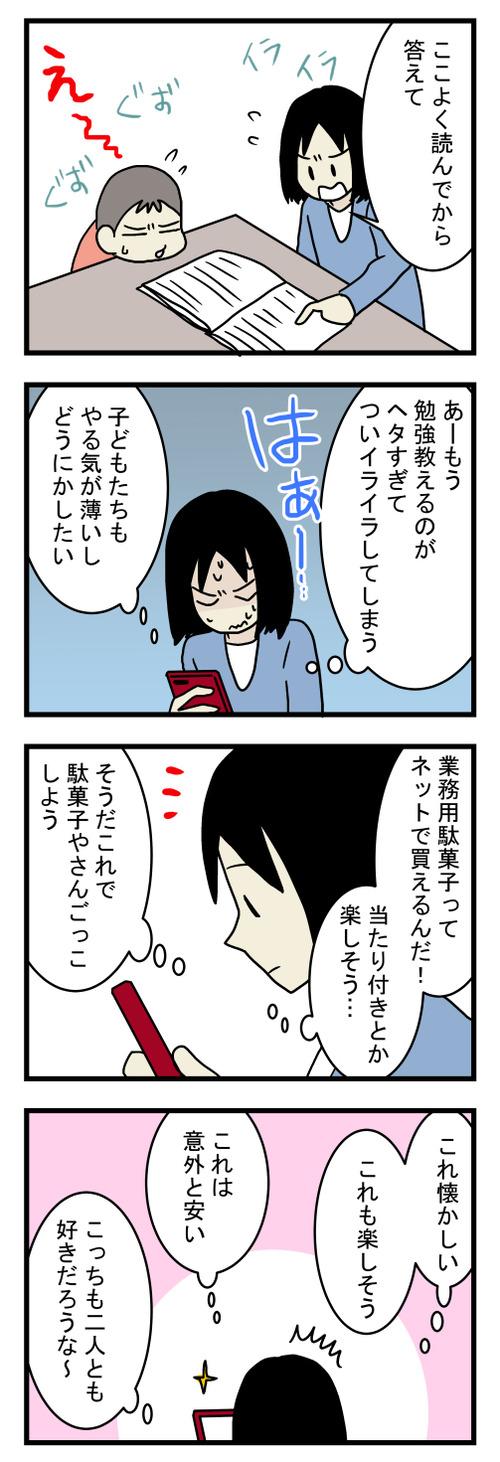 駄菓子屋01