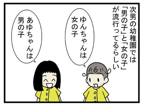 男の子女の子1