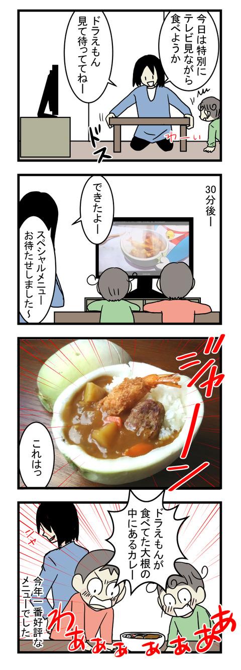 夢の食べ物hjg
