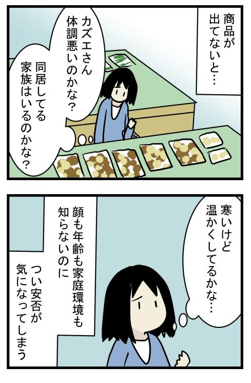 kazuesann4