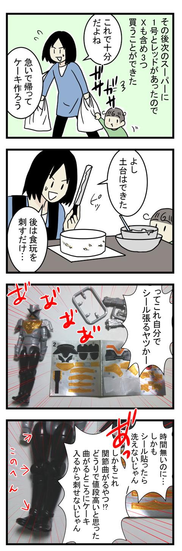 ケーキ-33