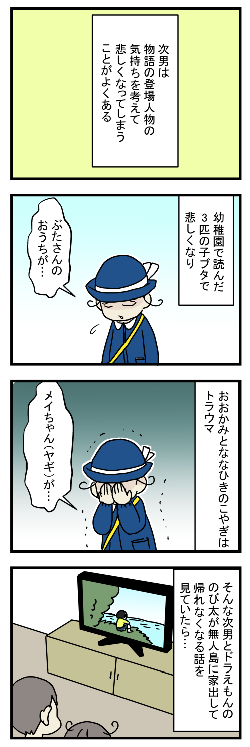 次男の涙1