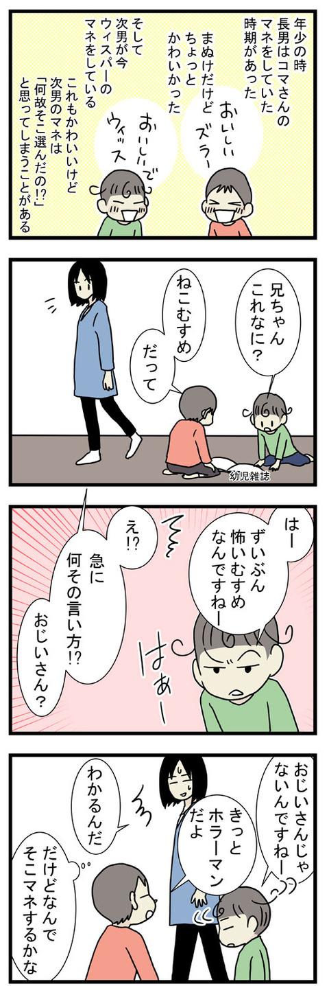 キャラ変1