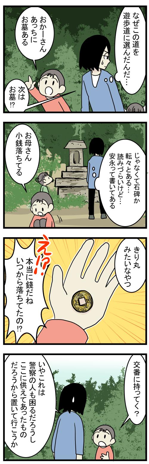遊歩道3-10