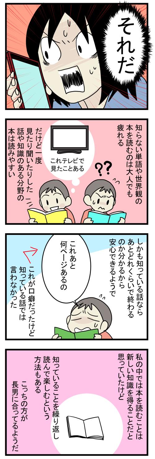 本を読む2