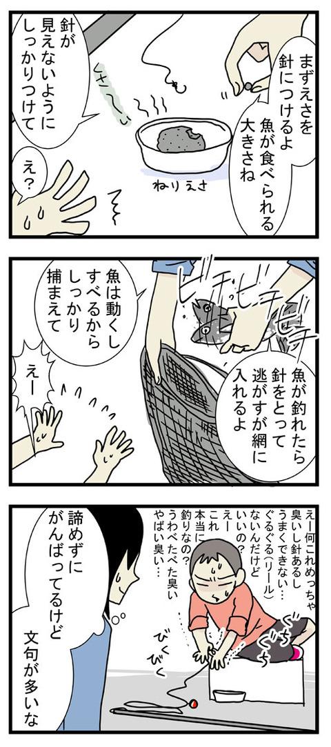 つりぼり2