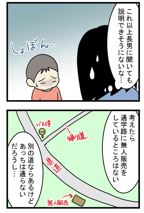 謎の大根003-1