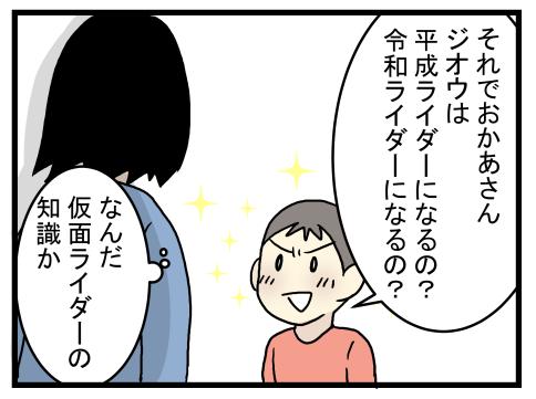 ライダー3