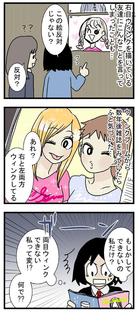 ウィンク2-2