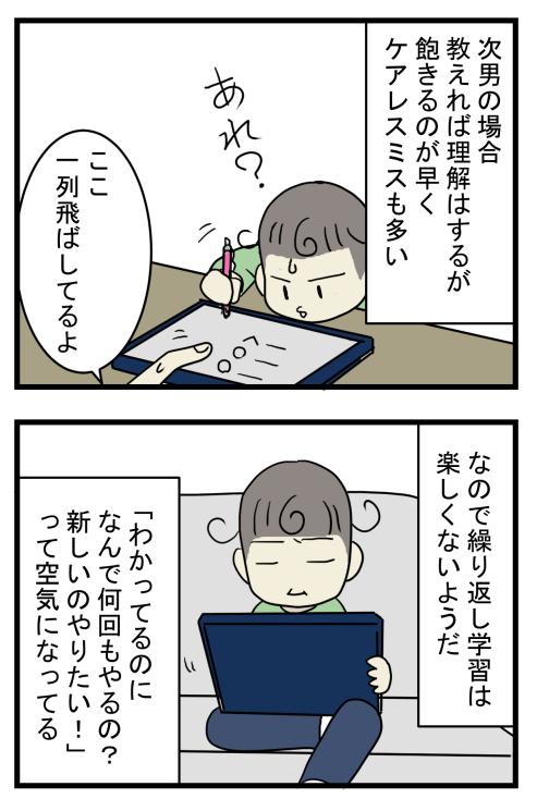 risu-2-3