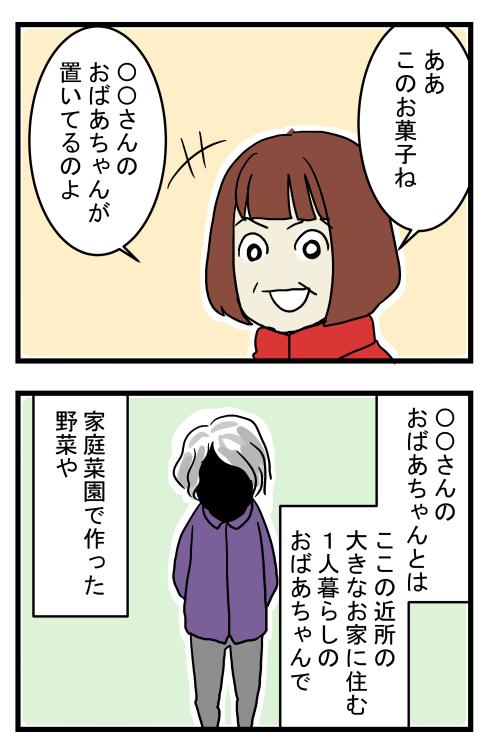だいこん11-2