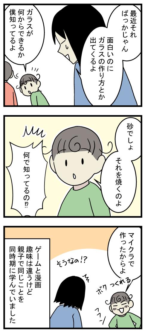 ドクターストーン2