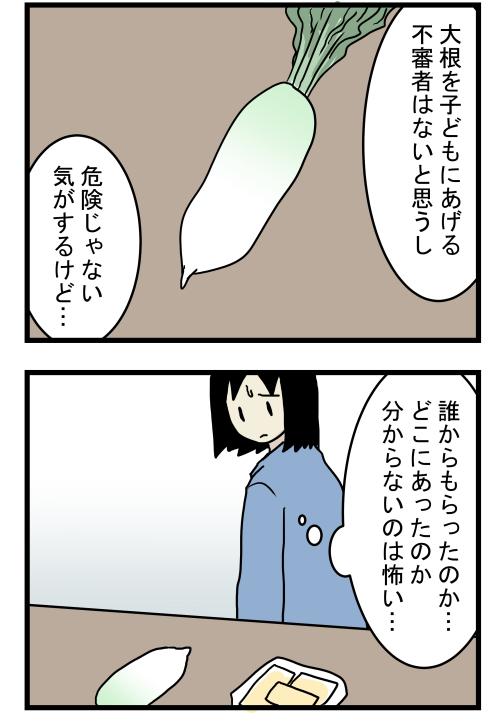謎の大根0033