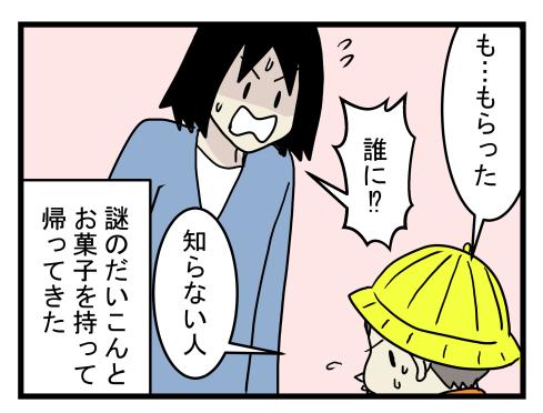 謎の大根2