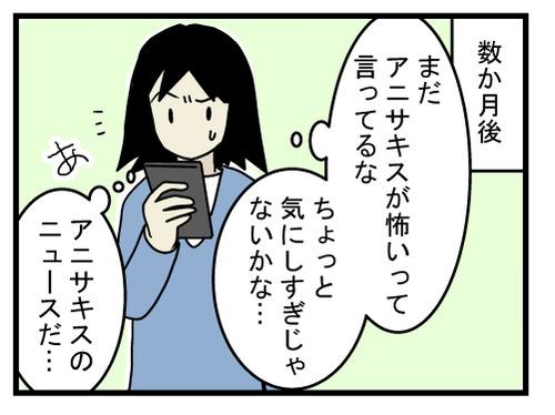 アニサキス2