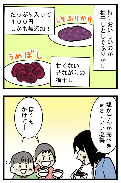kazuesann3