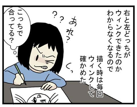 ウィンク2