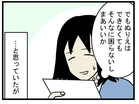 ぬりえ3-2