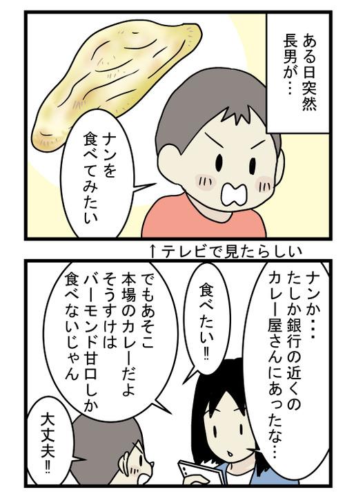 ラッシー1