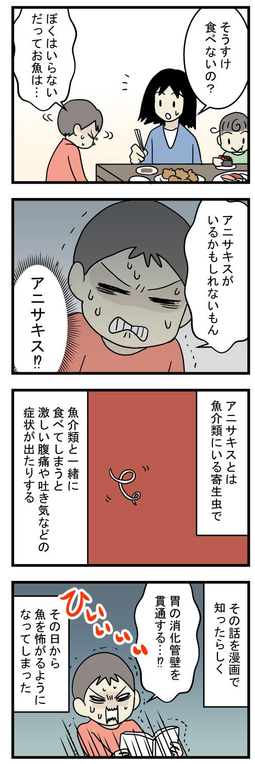 アニサキス1