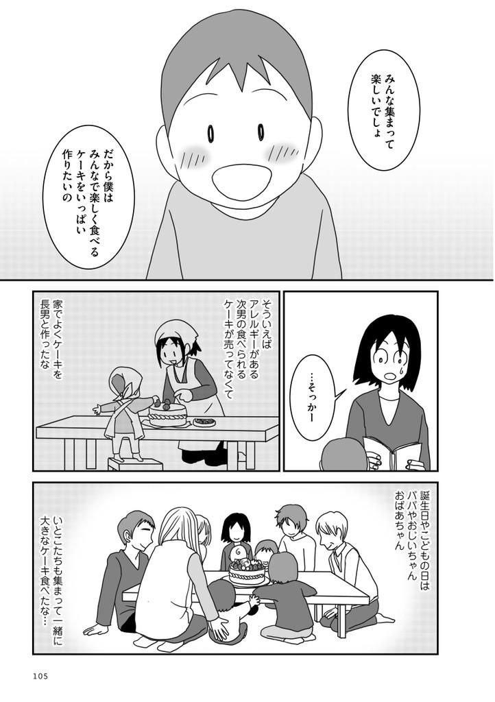 Ikizurai3_08_12
