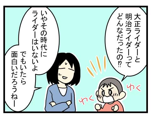 ライダー4