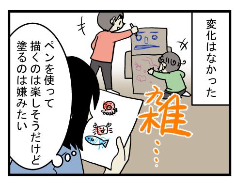 ぬりえ5-2