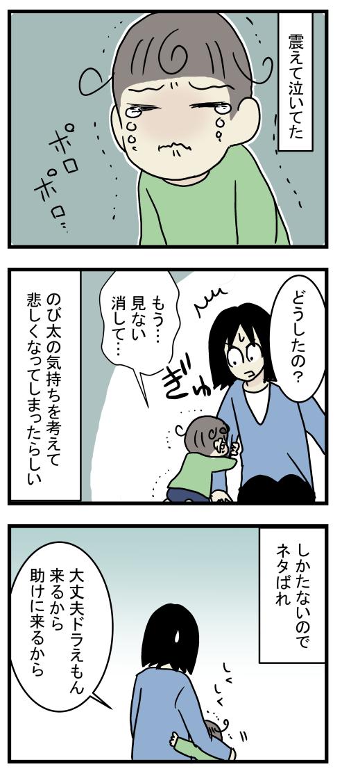 次男の涙2
