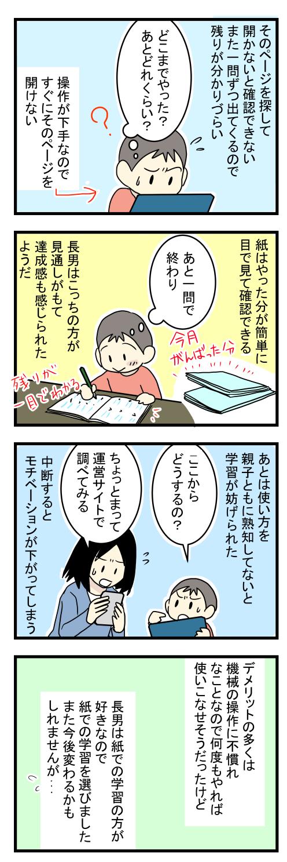 タブレット学習03