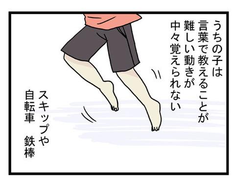 つばふうせん1