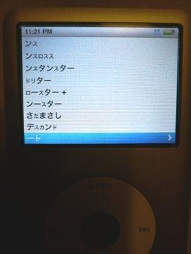 Half-broken iPod 07