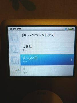Half-broken iPod 18