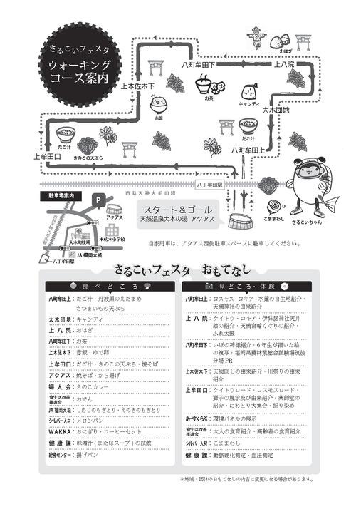 sarukoi2019_ページ_2