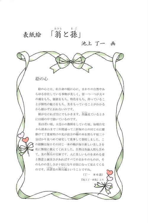 みずま子ども風土記_ページ_002