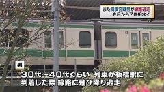 また痴漢容疑の男が線路上を逃走、先月から7件相次ぐ