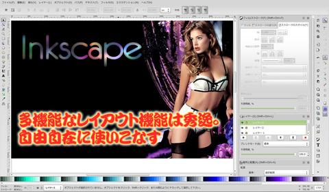 d-inkscape01