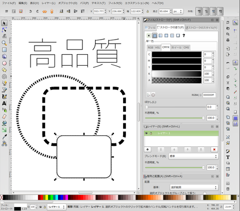 inkscape02
