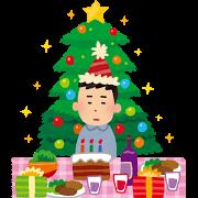 ぼっちクリスマス