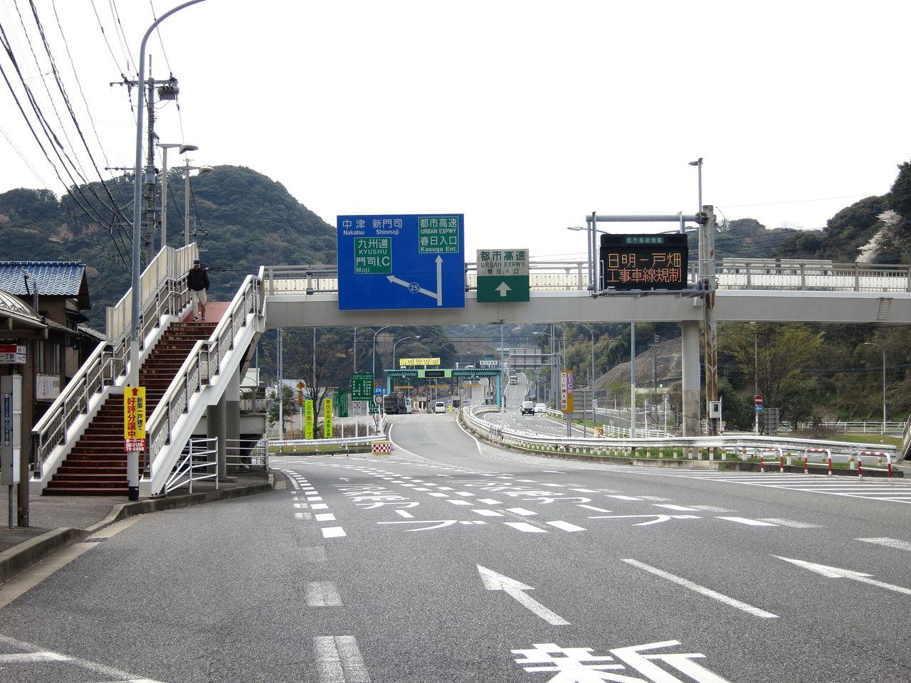 門司区春日町 : 九州 街歩きの旅