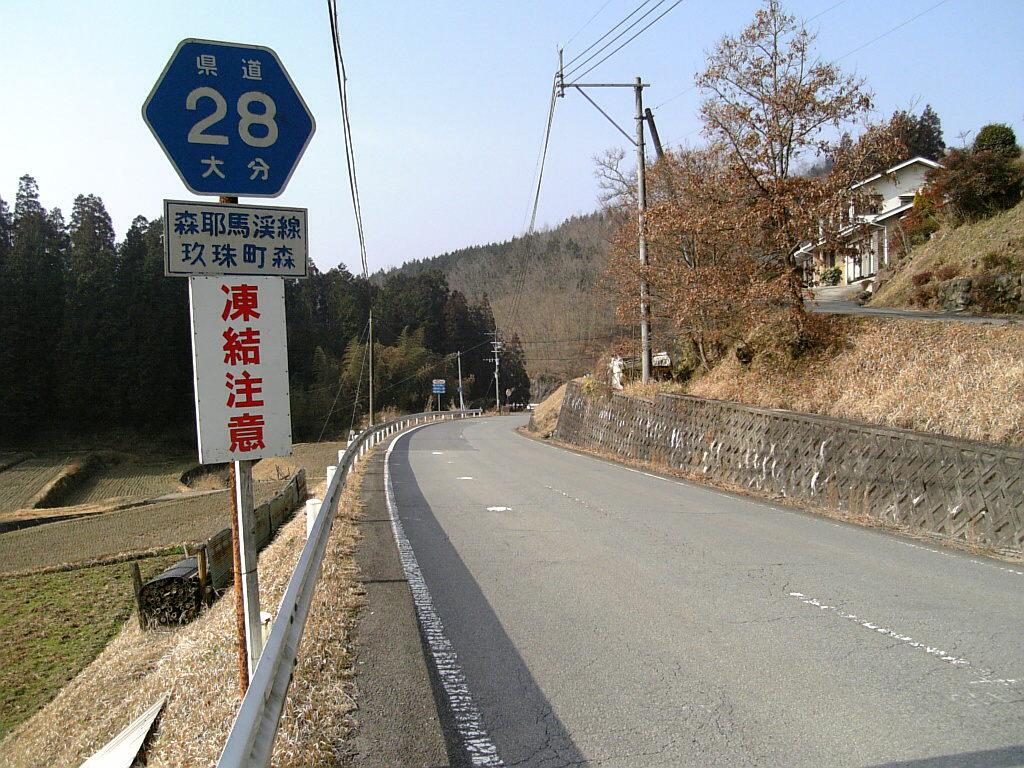 大分 県道の旅:28号線
