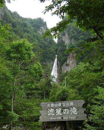 流星の滝1