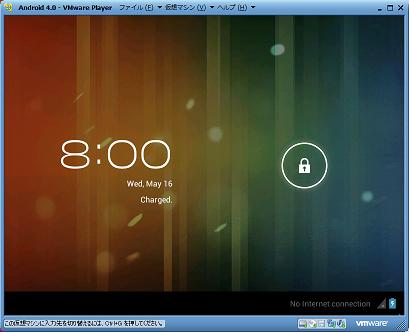 Google OS実験室 ~Moonlight 明日香~ : Android-x86でコンソールを使う方法