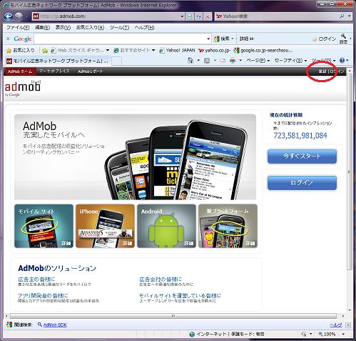 AdMob01