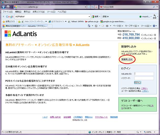 AdLantis1