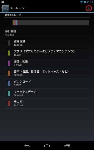 Nexus7-11