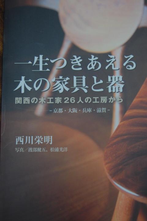 nisikawa 004