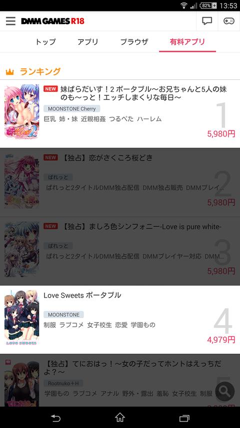 Screenshot_2016-12-16-13-53-52_1
