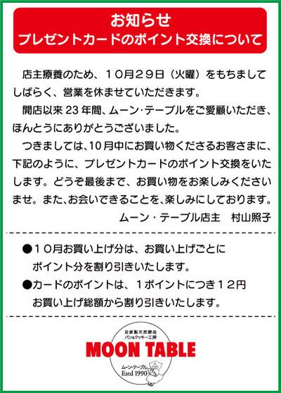 ポイント交換について20130922_4c